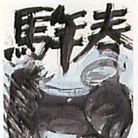 須田剋太「馬年春」